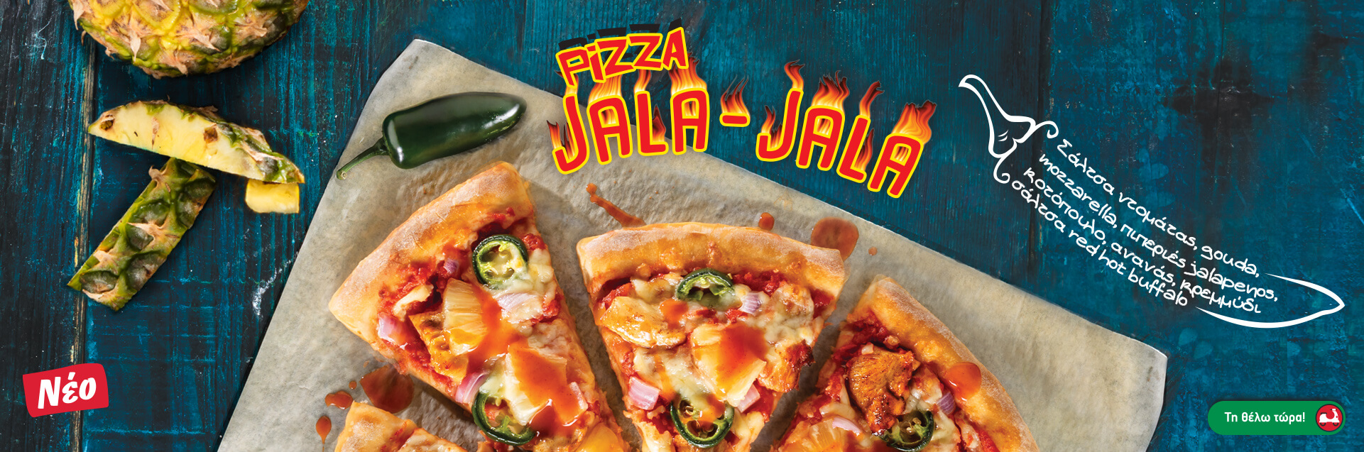 Νέα Pizza Jala Jala